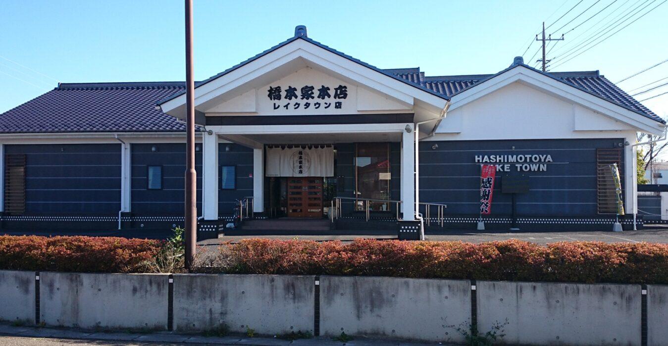 橋本家レイクタウン店の外観
